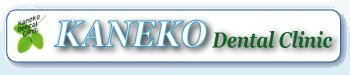 金子歯科【東京都板橋区常盤台(ときわ台)の歯医者】サイトのロゴ